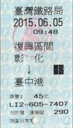 01_切符03003