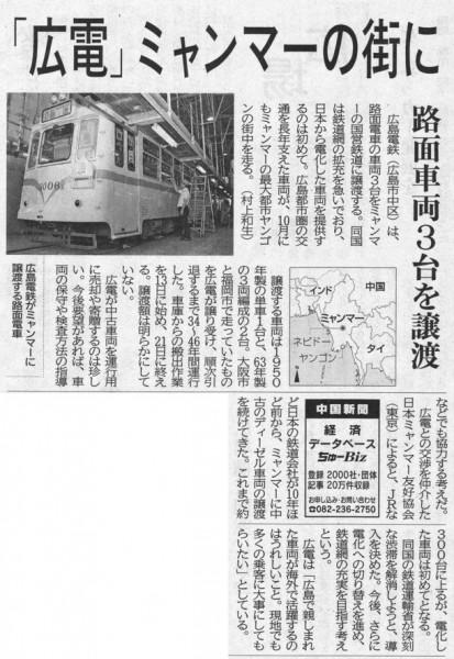 H27-7-14 中国新聞朝刊