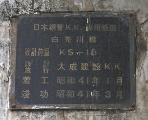 日本鋼管K.K 白