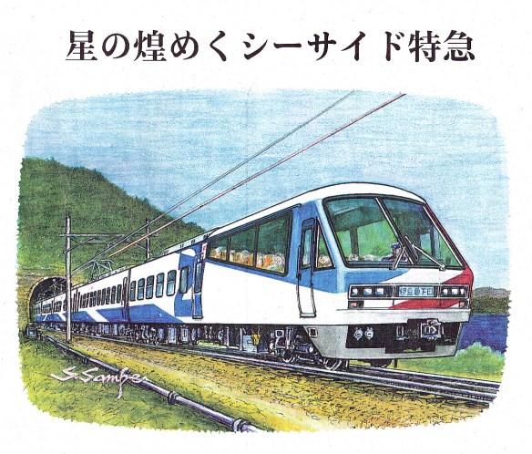 伊豆急2100系_NEW