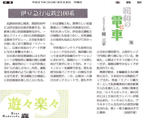 伊豆急2100系(文)_NEW