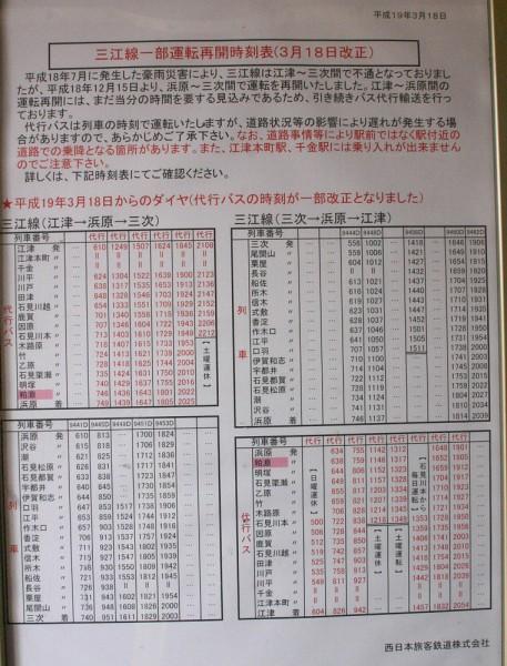 代行バスと浜原以南の鉄道時刻表