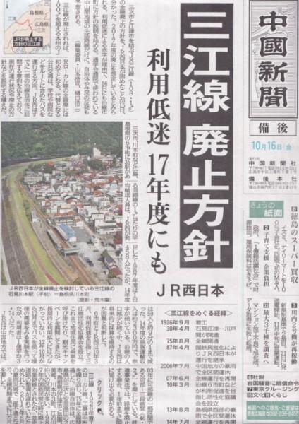 平成27年10月16日 中国新聞朝刊