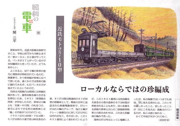 近鉄モト2710_NEW