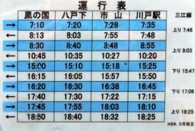 02_川戸スクールバス‗100