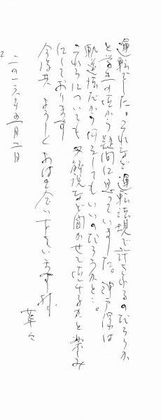 関三平先生からの手紙3_NEW