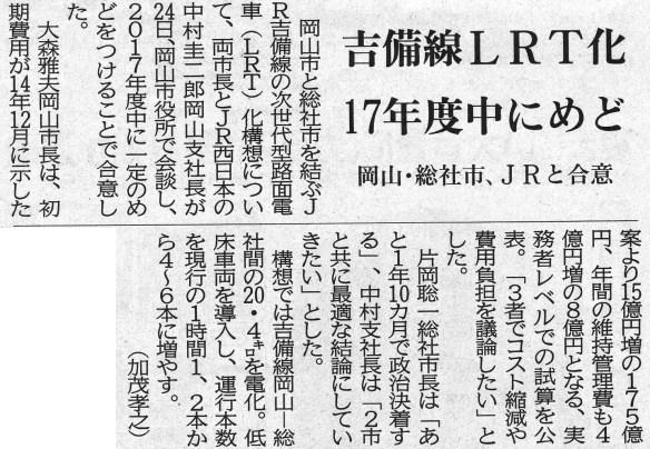 平成28年5月25日 中国新聞朝刊