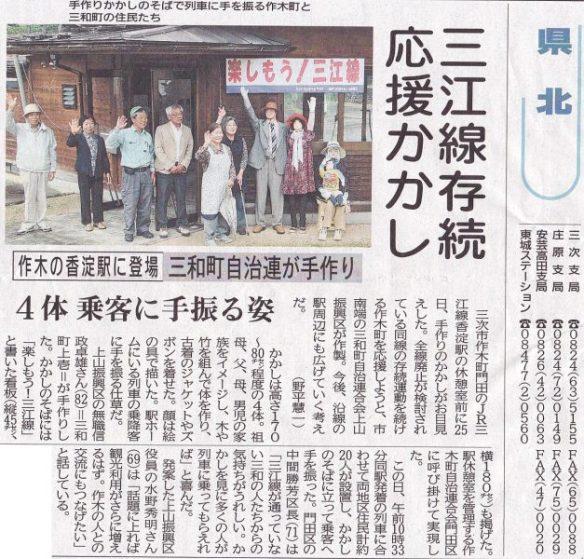 平成28年5月26日 中国新聞朝刊