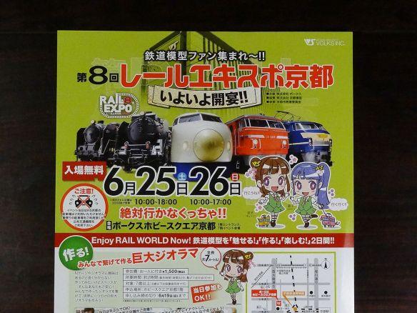 レールエキスポ京都のパンフレット