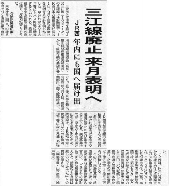 平成28年8月2日 中国新聞朝刊1面
