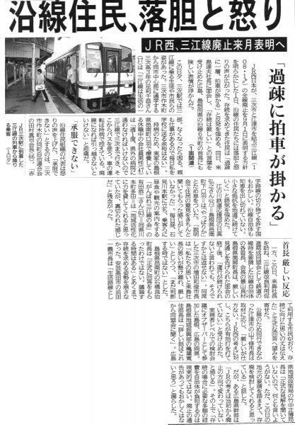 平成28年8月2日 中国新聞朝刊 21面