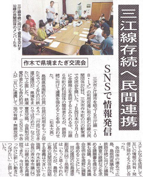 平成28年8月22日 中国新聞朝刊
