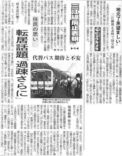 平成28年9月3日 中国新聞朝刊