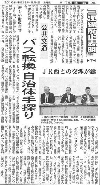 平成28年9月4日 中国新聞朝刊