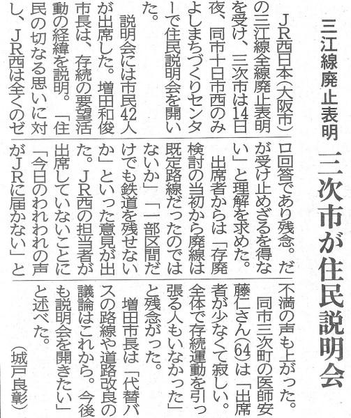 平成28年9月16日 中国新聞朝刊