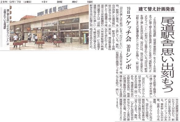 平成28年9月17日 中国新聞朝刊
