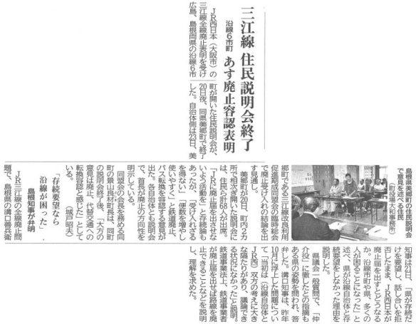 平成28年9月22日 中国新聞朝刊