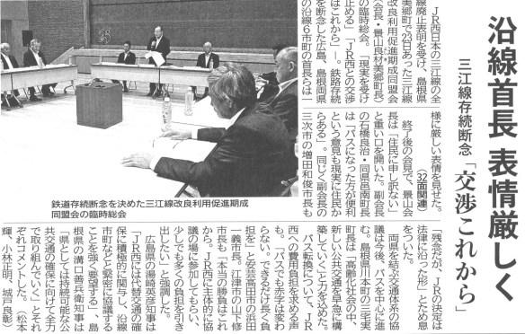 平成28年9月24日 中国新聞朝刊
