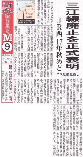 平成28年9月2日 中国新聞朝刊1面