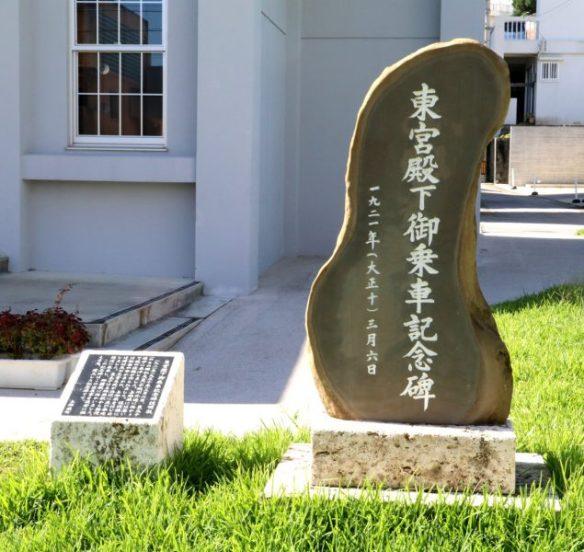 東宮殿下御乗車記念碑