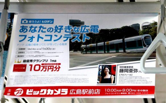 ビックカメラ主催の広電写真コンテストの中吊り広告