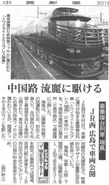 平成28年11月12日朝刊 広島にやってきた「瑞風」