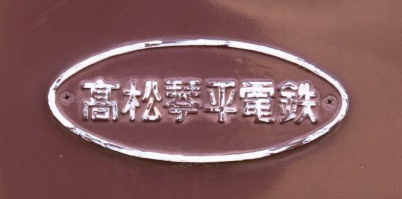 琴電の銘板