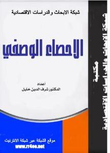 تحميل كتاب الاحصاء الوصفي والاستدلالي pdf