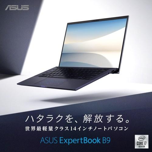 ASUS ExpertBook B9 B9450FA (B9450FA-BM0323R-A)