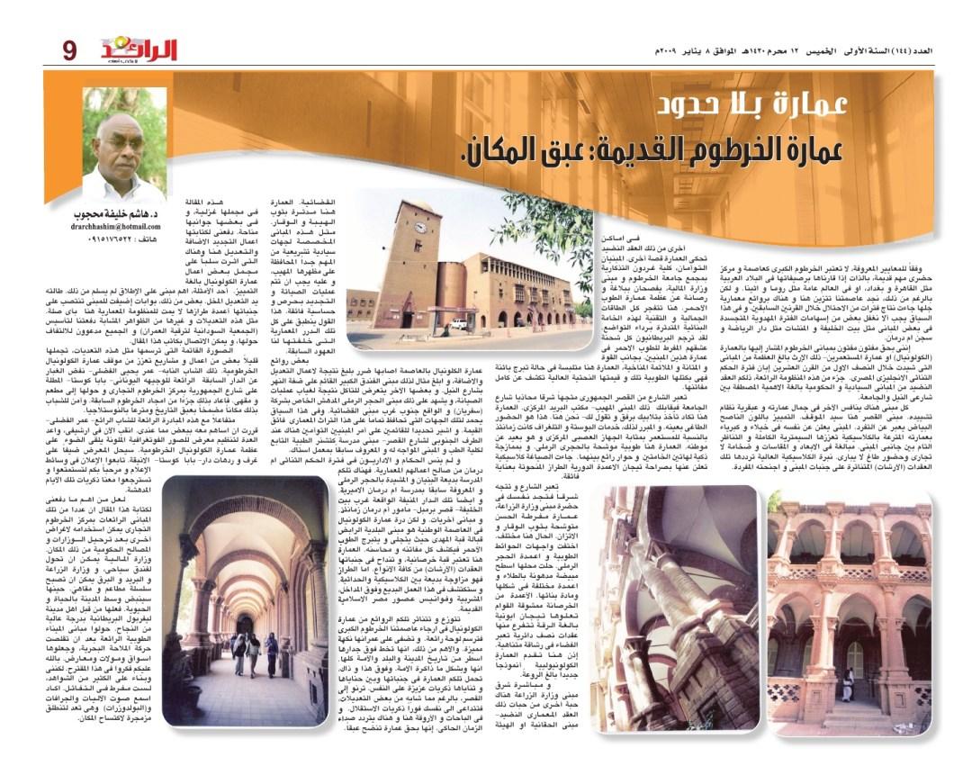 Raed(2)