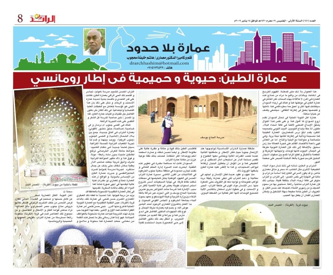 Raed(4)