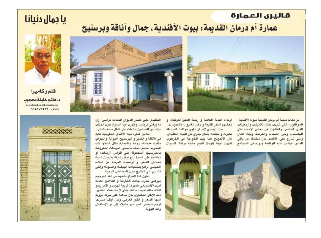 Raed(8)