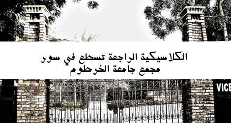 الكلاسيكية الراجعة تسطع في سور مجمع جامعة الخرطوم