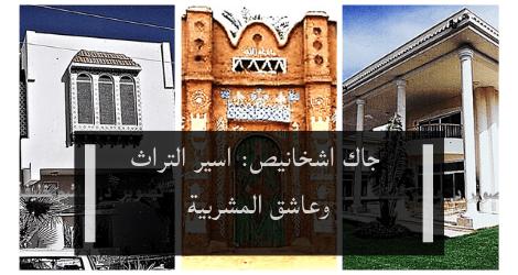 جاك اشخانيص: اسير التراث وعاشق المشربية