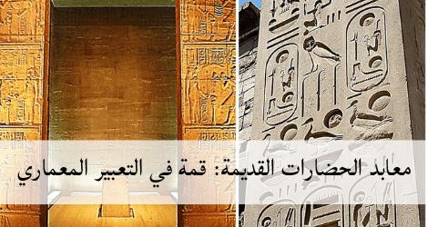 معابد الحضارات القديمة: قمة في التعبير المعماري