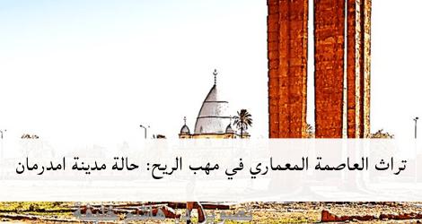 تراث العاصمة المعماري في مهب الريح: حالة مدينة امدرمان