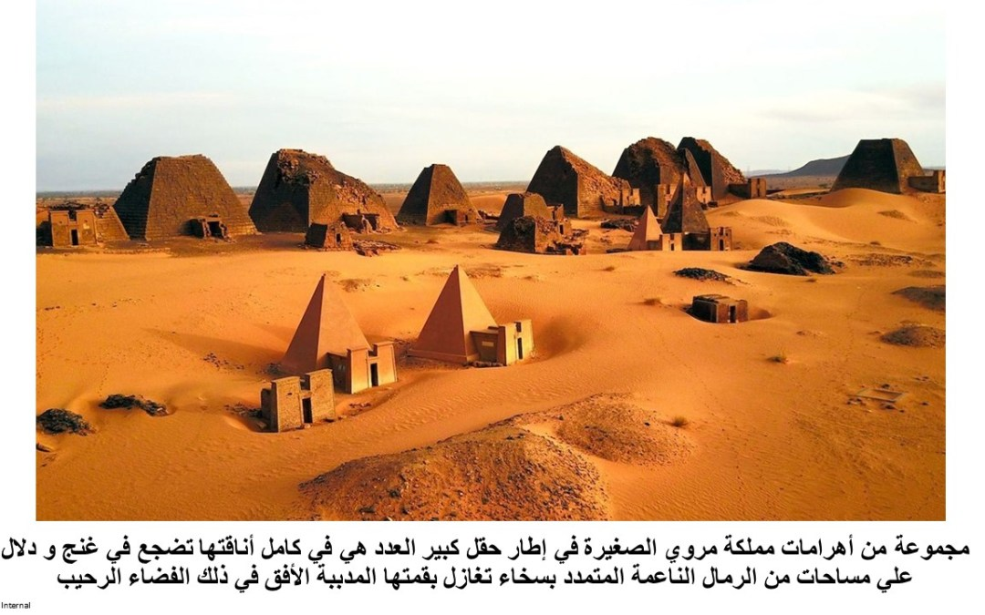 حضارة كوش الضاربة في القدم: إبداع معماري فوق التصور
