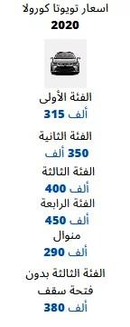 اسعار تويوتا كورولا 2020 في مصر