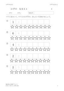 thumbnail of kazunamae1_4