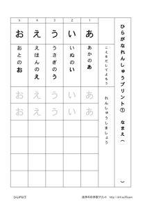 thumbnail of hiragana1