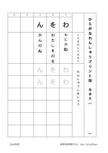 thumbnail of hiragana10