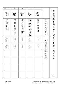 hiragana3のサムネイル