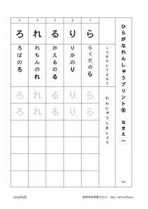 thumbnail of hiragana9