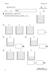 mizunokasa2_2のサムネイル