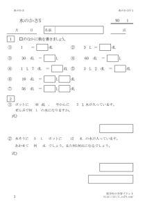 mizunokasa5_1のサムネイル