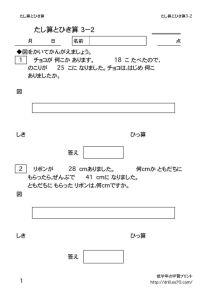 thumbnail of tasihiki3_2