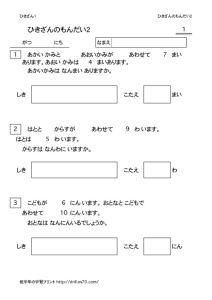 thumbnail of hikizanmondai2_1