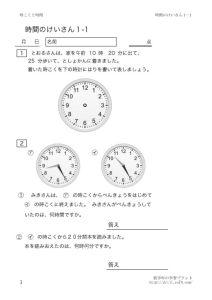 thumbnail of jikokujikan1_1