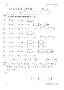 thumbnail of tasihiki2