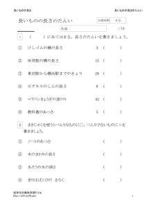 thumbnail of nagasa4_1